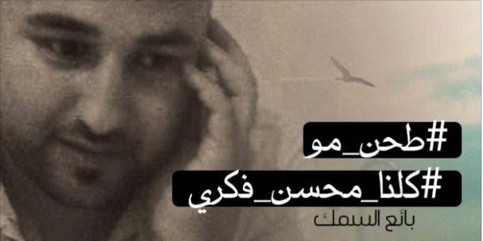 Maroc : des manifs contre la « hogra » après la mort tragique d'un poissonnier  10493608-17224324
