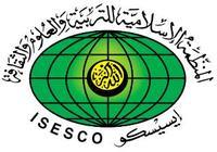 Tunis : conférence internationale sur les questions de la jeunesse dans le monde islamique