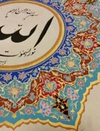 Calligraphie « Allah » de Yacine Deradra