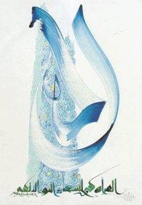 La femme est le rayon de la lumière divine, Jalal ad-Din Rûmi (XIIIe s.), calligraphie © Hassan Massoudy