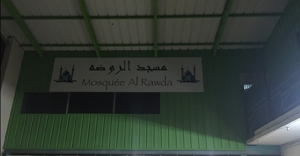 Mosquée Al Rawda à Stains (Seine-Saint-Denis) - © Google Maps