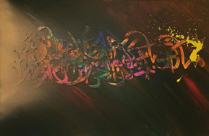 Œuvre de l'artiste Lalahoum, exposée à la Maison soufie, qui a lancé le 1er Festival soufi de Paris, du 24 novembre au 17 décembre 2017.