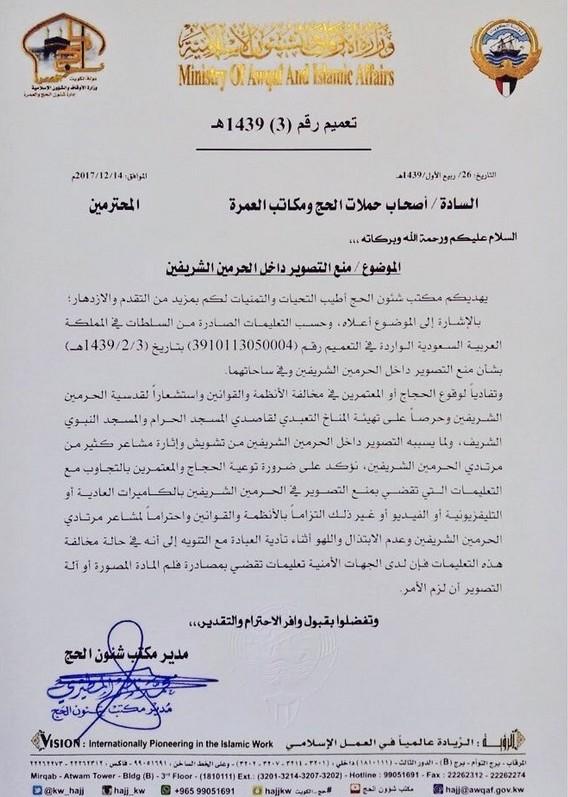 Photos, selfies et vidéos à La Mecque et Médine désormais interdits