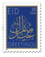 L'un des premiers timbres américains célébrant l'Aïd.