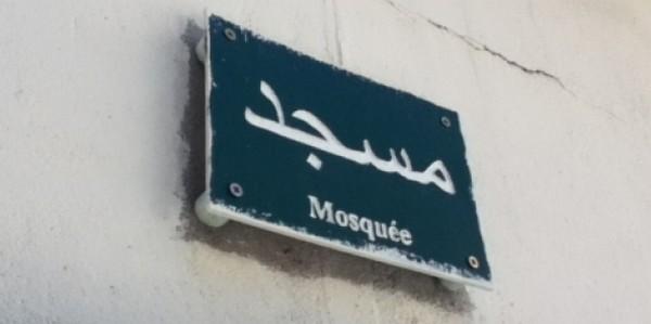 Muret : un imam agressé pour la seconde fois dans sa mosquée