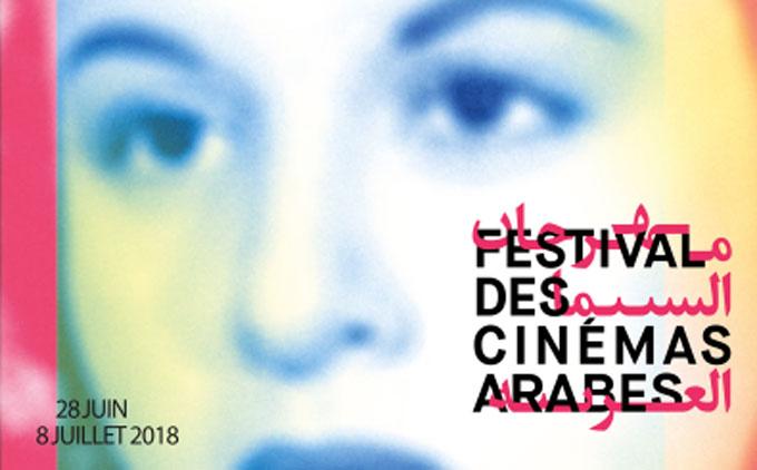 Le Festival des cinémas arabes bat son plein à l'Institut du monde arabe