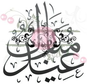 Célébrer la joie de l'Aïd malgré les appels de la haine contre les musulmans