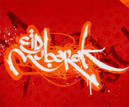 Aïd Mubarak ! Bonne fête à tous !