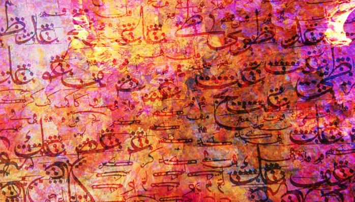 Vivre intérieurement l'Unicité (Tawhîd)