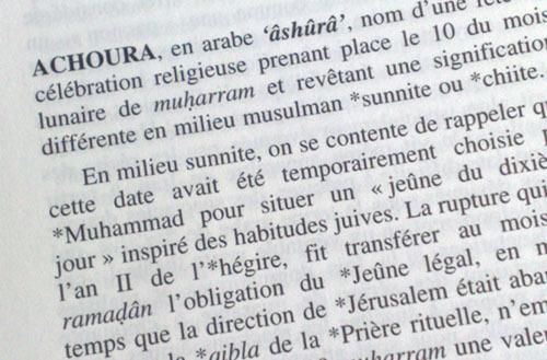 Le jeûne d'Achoura en hommage au prophète Moïse