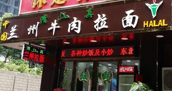 En Chine, une campagne contre le halal est menée au Xinjiang