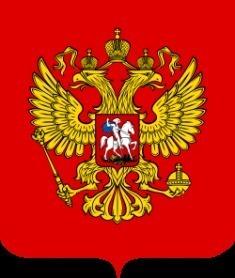 Les armoiries actuelles de Russie