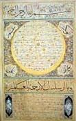 Calligraphie de la célèbre description du Prophète par son cousin et beau-fils, le calife 'Alî b. Abî Tâlib. Source: Hilye ottomane de la collection Khalili