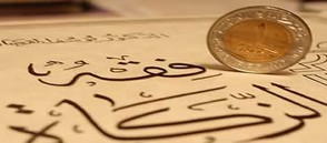 Organisations religieuses et communautés musulmanes : chronique d'une arnaque organisée
