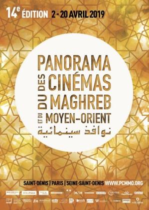 PCMMO 2019 : cap sur la Tunisie, en pleine effervescence cinématographique