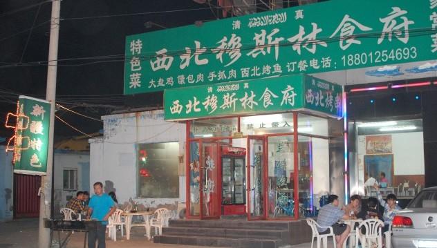 Chine : les restaurants halal de Pékin sommés de faire disparaître l'écriture arabe et les symboles associés à l'islam