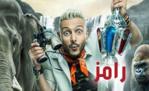 Programme de la chaîne MBC [Ramadan 1441-2020]