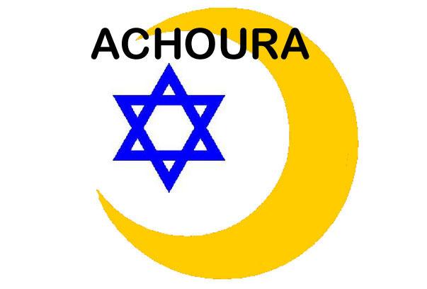 Achoura, trait d'union entre judaïsme et islam