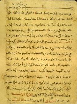 Page d'introduction d'une copie manuscrite de l'ouvrage de médecine prophétique d'al-Dhahabī datant de 957 H (1550 JC)
