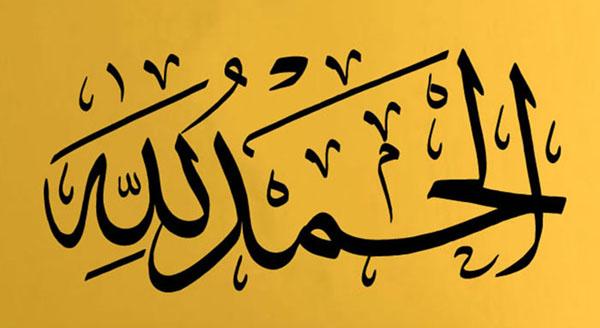 Alhamdulillah, louange à Dieu : comment cette accroche du Coran donne matière à réfléchir