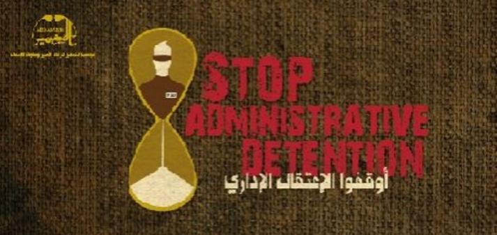 La honte de la détention administrative dans un Etat d'apartheid