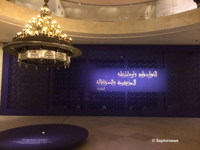 Le grand lustre almohade (entre  1202-1213) de la mosquée al-Qarawiyyin, à Fès, alliage de cuivre coulé, moulé et ciselé, ouvre l'exposition « Le Maroc médiéval − Un empire de l'Afrique à l'Espagne », qui a lieu au musée du Louvre, du 17 octobre 2014 au 19 janvier 2015.