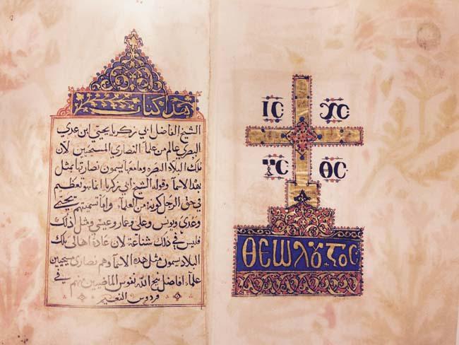 Ce manuscrit copte d'Egypte, sur papier silhouetté, datant de 1654, est une copie d'un traité apologétique d'un philosophe chrétien Yahyâ ibn Adî (893-974) qui vivait à Bagdad et traduisait des ouvrages grecs du syriaque en arabe. Le mot « theologos » est en caractères coptes, inscrits sous la croix dorée. Ce manuscrit allie l'apport de l'art ottoman (page gauche) et la tradition copte (page droite). (© BNF, Manuscrits orientaux)