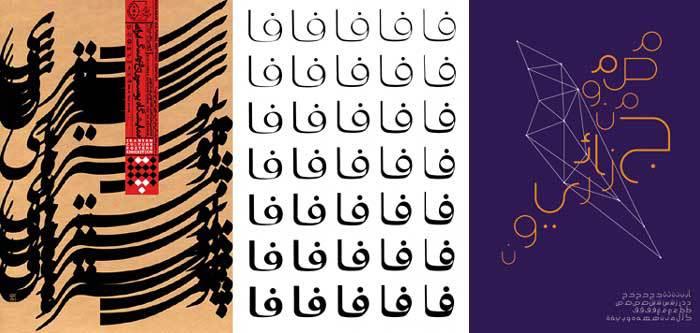 [À gauche] Affiche de Reza Abedini pour l'exposition « Iranian Cultural Posters Exhibition (1 de 4) », Téhéran, 2004, sérigraphie, 50 × 70 cm. L'artiste rappelle le geste du calligraphe et joue sur la qualité d'image des textes en travaillant sur leur superposition et leur accumulation (© Reza Abedini). [Au milieu] Œuvre de Roberto Hamm, étude des graisses pour la mise au point du projet de typographie Anissa, 1978. Étude du décalage des pleins et déliés sur le caractère fa en vue d'un équilibre formel proche d'un tracé au qalam, 1978, crayon et encre sur papier, 210 × 297 mm (© Archives Roberto Hamm). [À droite] Œuvre de Mourad Krinah : minimalistes, les caractères Mosammim ont été créés pour l'exposition « Designers algériens » au Bastion 23 (Alger), 2013, infographie, 45 × 65 cm (© Mourad Krinah).