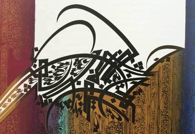 Calligraphie de Nja Mahdaoui, tirée de l'ouvrage « La Volupté d'en mourir », tiré des Mille et Une Nuits (Éd. Alternatives, 2001).