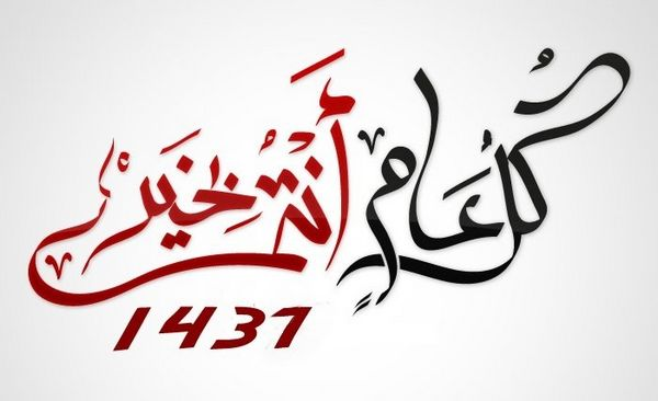 Vœux de l'UMF à l'occasion du nouvel an 1437