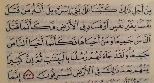 Appel des imams du Rhône : « Qui tue un être humain a tué toute l'humanité » (Coran)