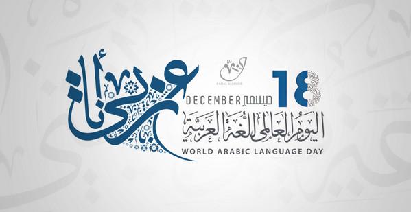 La Journée mondiale de la langue arabe célébrée à l'UNESCO