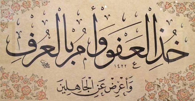 « Sois conciliant, ordonne le bien et éloigne-toi des ignorants ! » (Coran, sourate 7 « Les murailles », verset 199), calligraphie de Mehmed Ozçay, 2001.