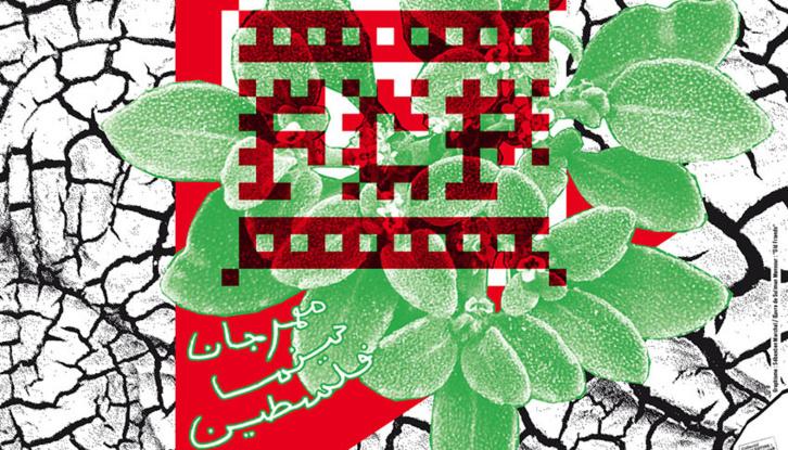 Plus ambitieuse, la nouvelle édition du Festival Ciné-Palestine se dévoile