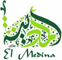 La quête du savoir dans la civilisation arabo-musulmane (1/2)