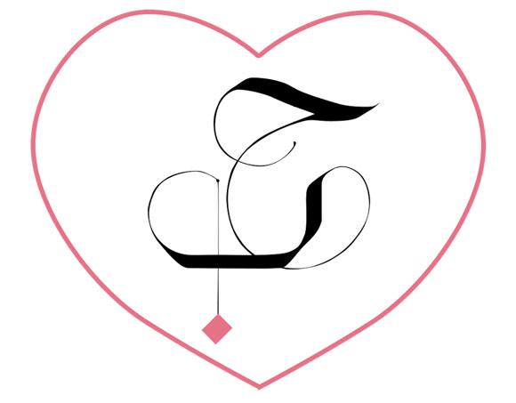 L'amour comme engagement spirituel