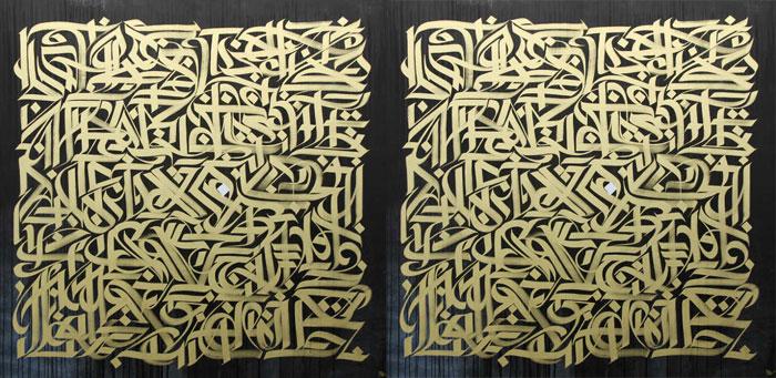 « Beauté », œuvre du calligraffeur Vincent Abadie-Hafez.