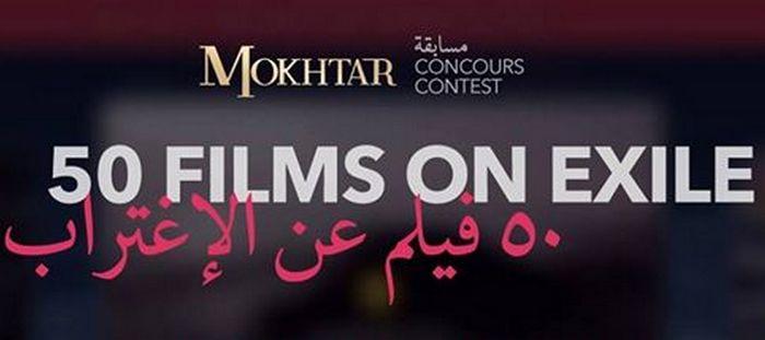 Mokhtar Awards 2017 : l'exil sous toutes ses formes à l'écran