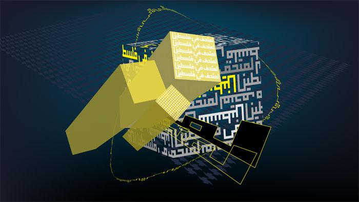 L'Institut du monde arabe plaide pour un musée en Palestine
