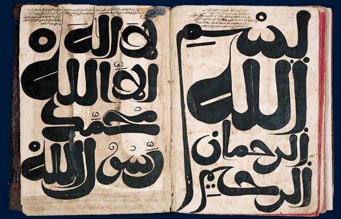 Une calligraphie de l'herboriste et médecin à Fès du XIXe siècle, Al-Qandusi.