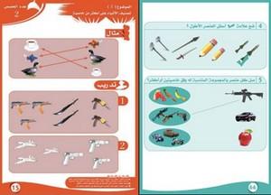 Illustrations du manuel scolaire de Daesh pour l'apprentissage des mathématiques