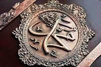 L'éducation émotionnelle à la lumière du Coran et de la tradition prophétique