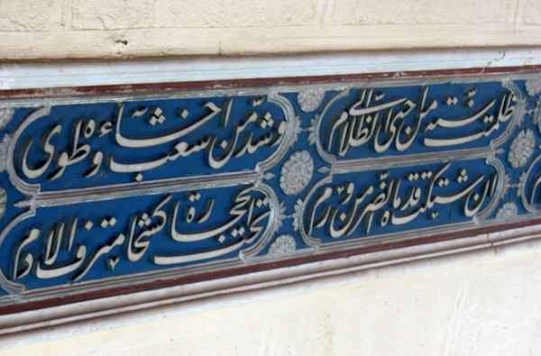 Un vers du poème al-Burdah sur les murs de la mosquée al-Busiri, à Alexandrie (Egypte).
