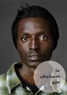 Une des affiches de campagne contre le racisme anti-noir au Maroc.