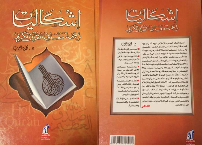 Cet ouvrage sur l'interprétation du sens du Coran, publié en 2006 en Egypte, est l'un des écrits de Mahmoud Azab, que Yahya Cheikh, professeur d'arabe, souhaite traduire et faire mieux connaître auprès du grand public.