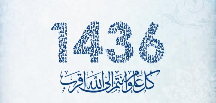 La nouvelle année 1436 fixée au samedi 25 octobre 2014.