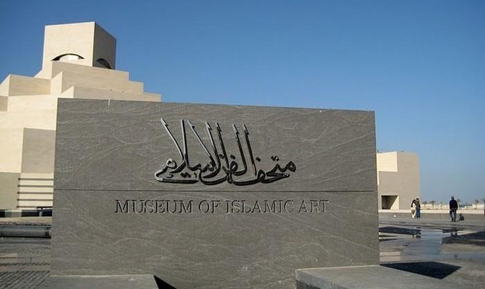 Le musée d'arts islamiques à Doha, au Qatar, est un des plus grands musées du genre au monde.