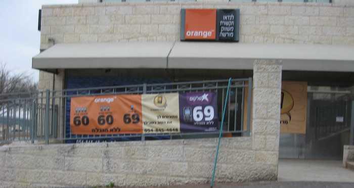 Orange sanguine en Israël : ses « liaisons dangereuses » avec l'occupation