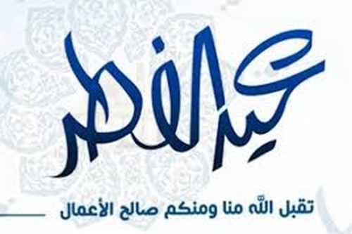 Aïd al-Fitr 2015 : l'unité autour des dates du Ramadan réjouit l'UOIF