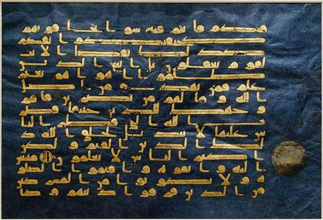 Feuillet du Coran bleu d'époque abbasside aghlabide (sourate 30) conservé au musée du Bardo (Tunis).